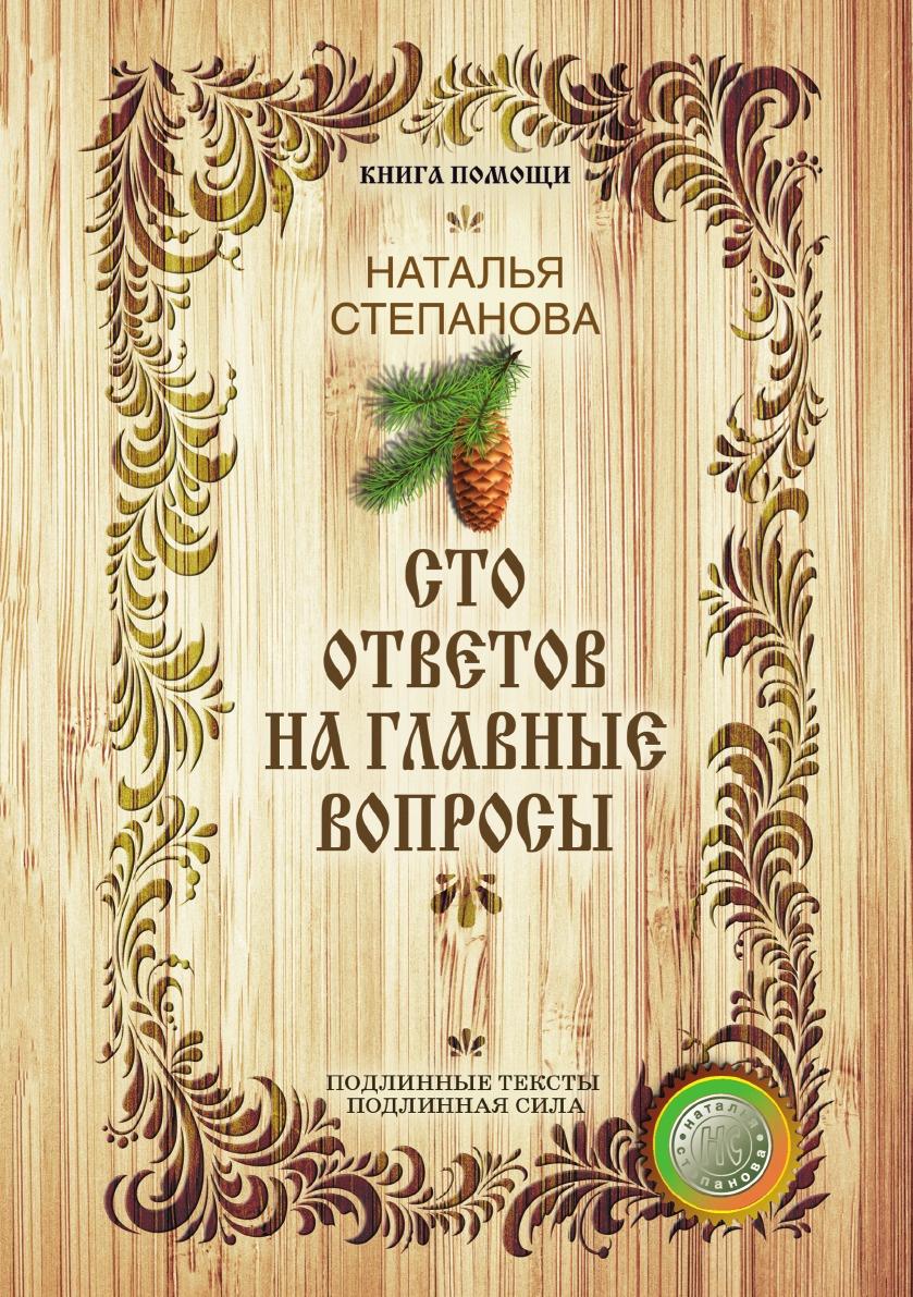Наталья Степанова Сто ответов на главные вопросы