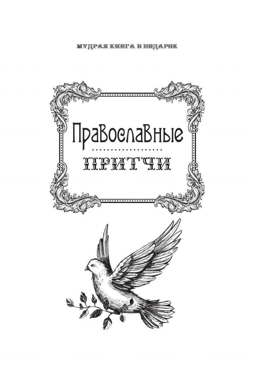 Нестерова А. Православные притчи филиппов а сост православные притчи