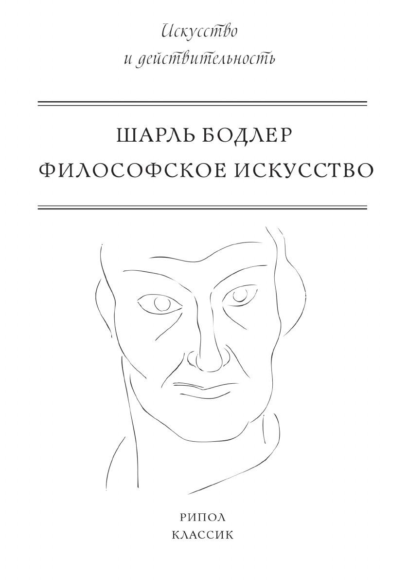 Шарль Бодлер Философское искусство вальтер бодлер бодлер