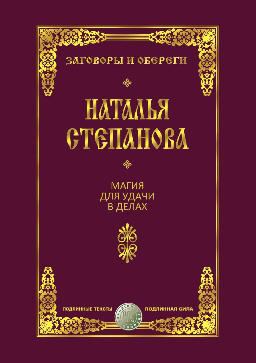 Наталья Степанова Магия для удачи в делах