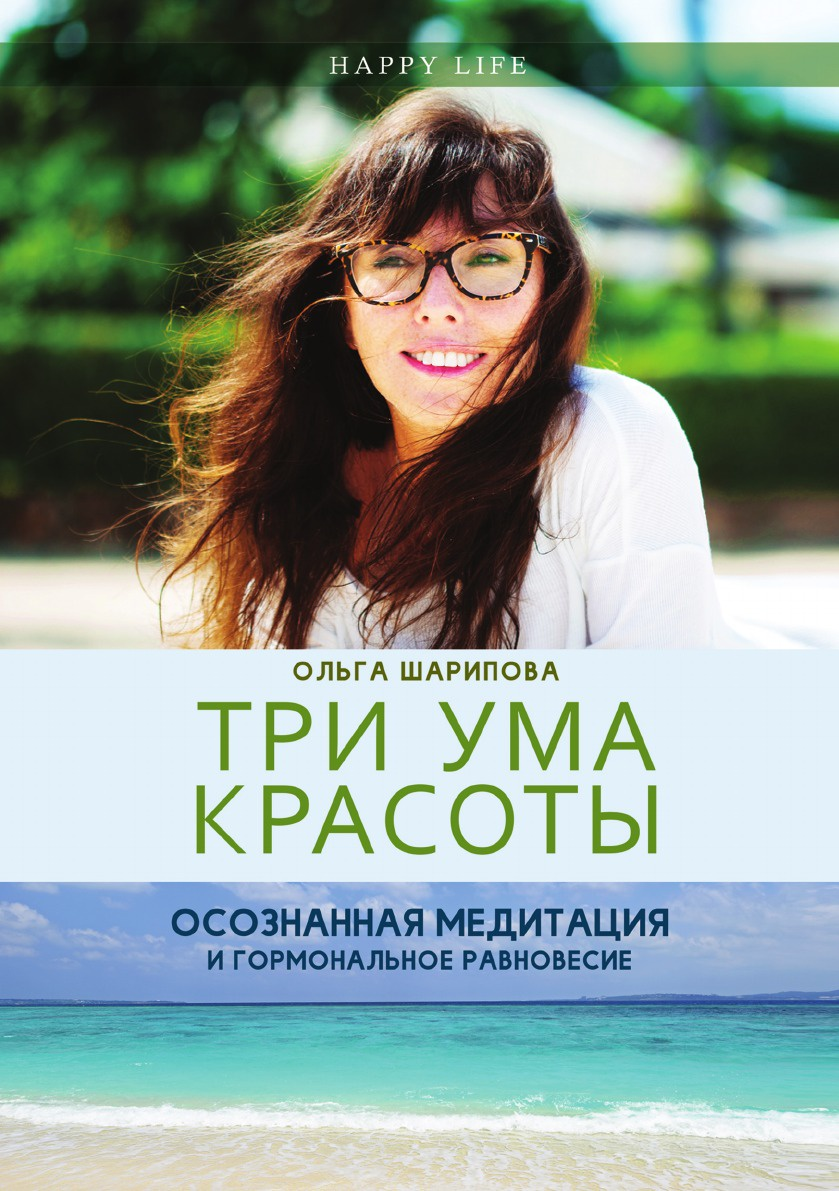 Ольга Шарипова Три ума красоты