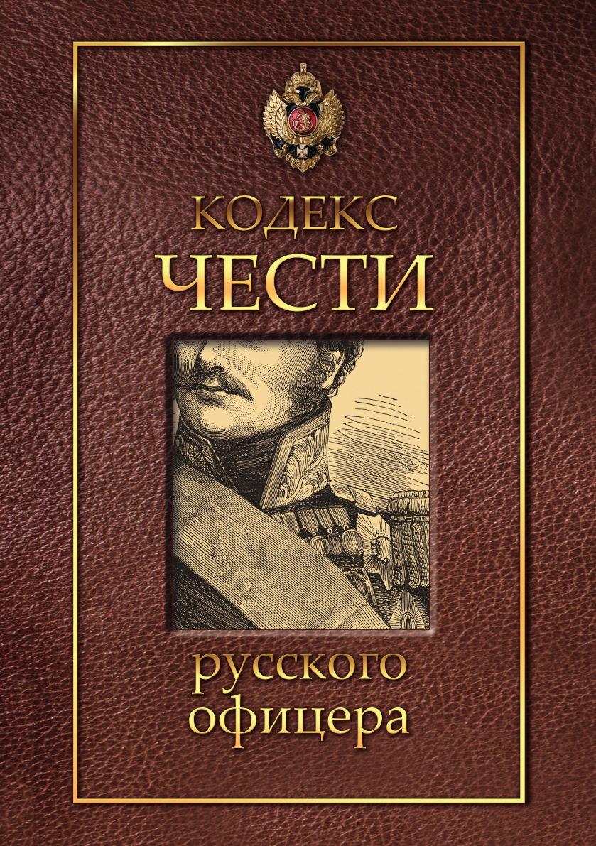 Пушкин Александр Сергеевич Кодекс чести русского офицера