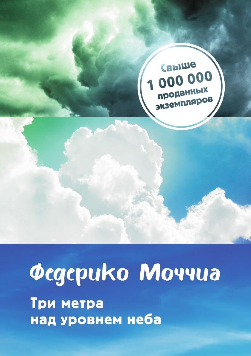 Федерико Моччиа Три метра над уровнем неба