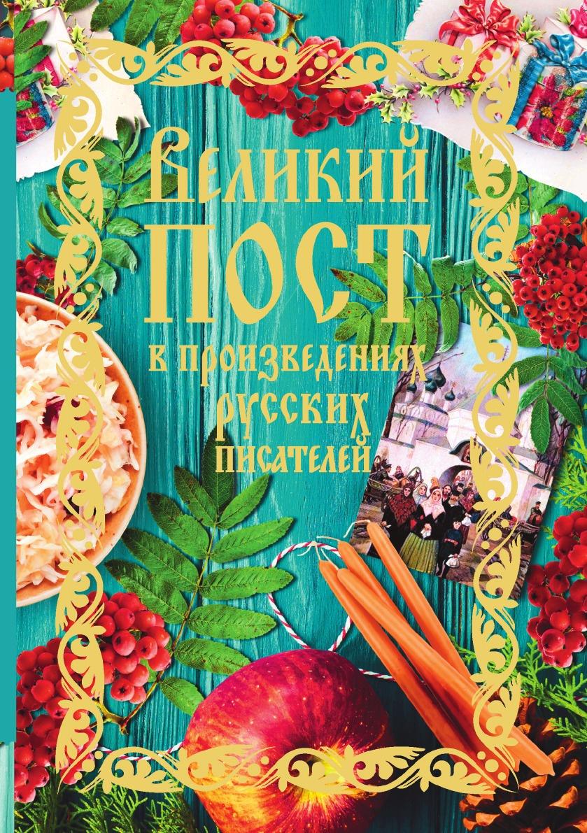 цены на Сборник Великий пост в произведениях русских писателей  в интернет-магазинах
