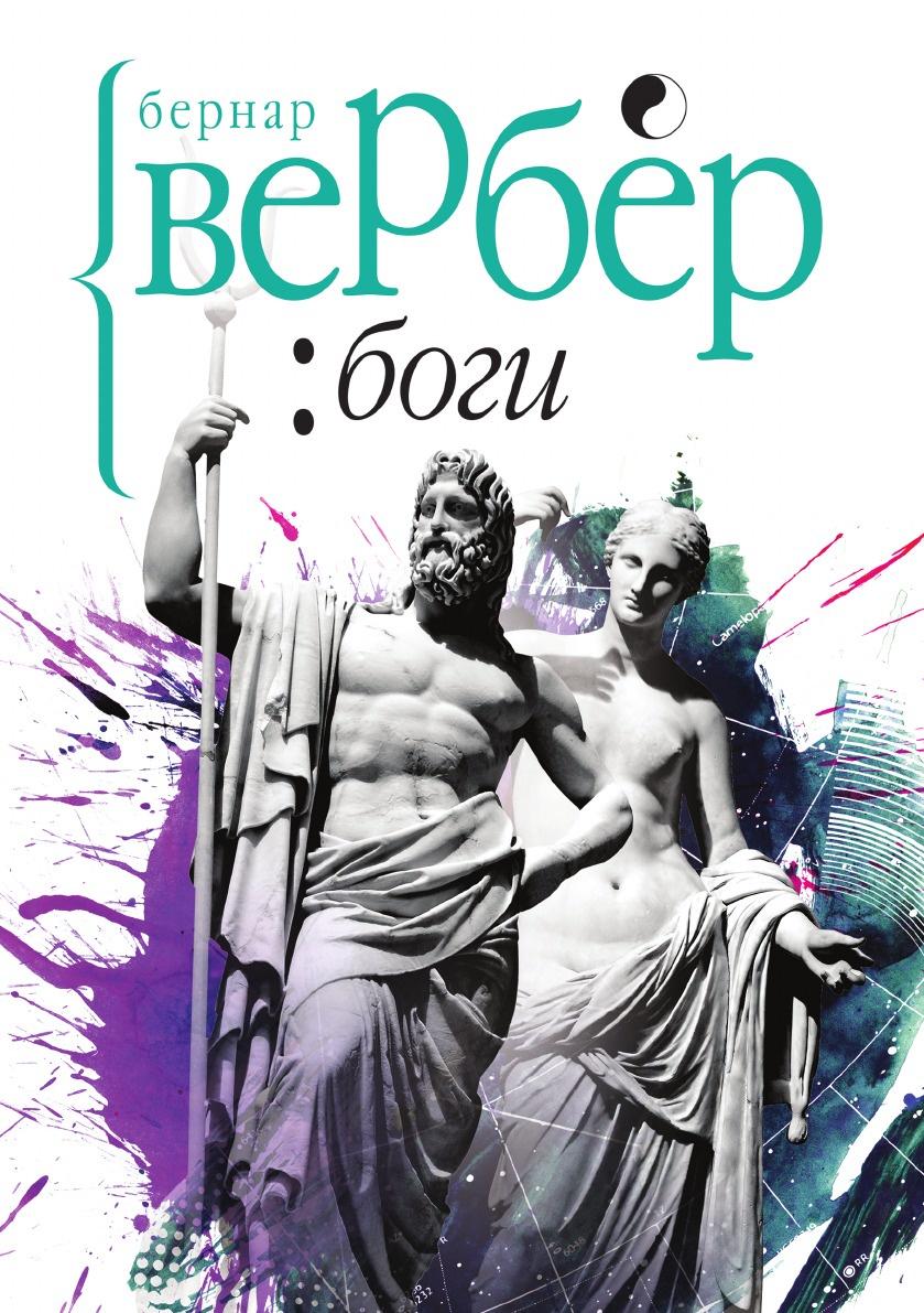 Бернар Вербер Боги ирина евгеньевна кикина боги как боги