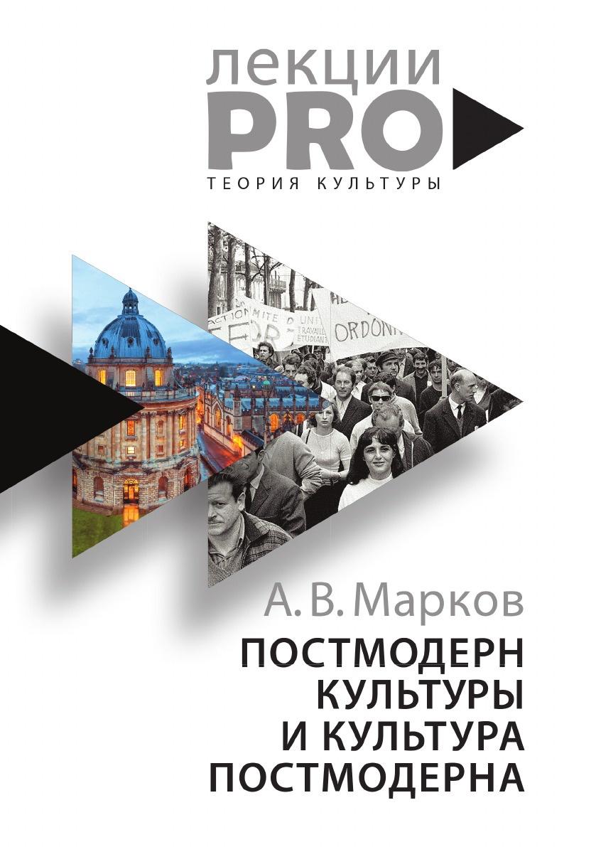 Александр Марков Постмодерн культуры и культура постмодерна