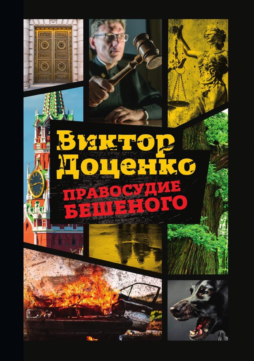 Виктор Доценко Правосудие Бешеного