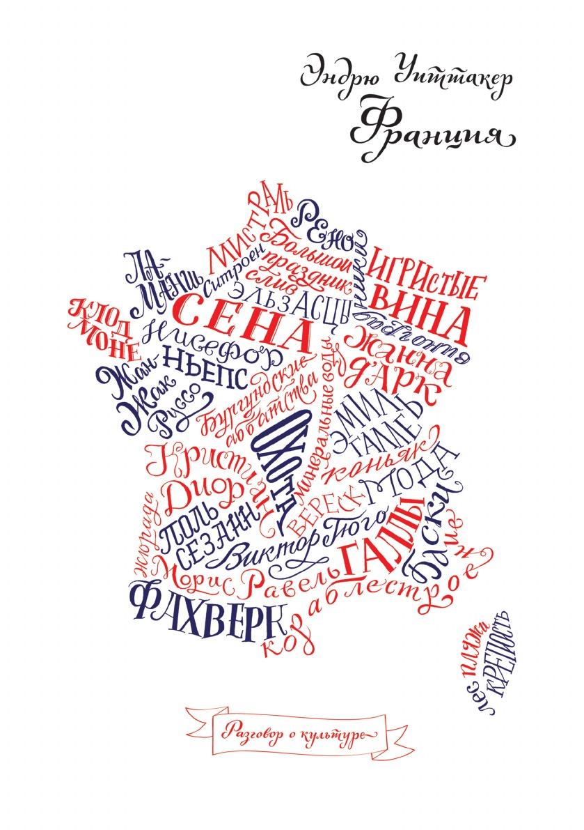 Уиттакер Э. Франция
