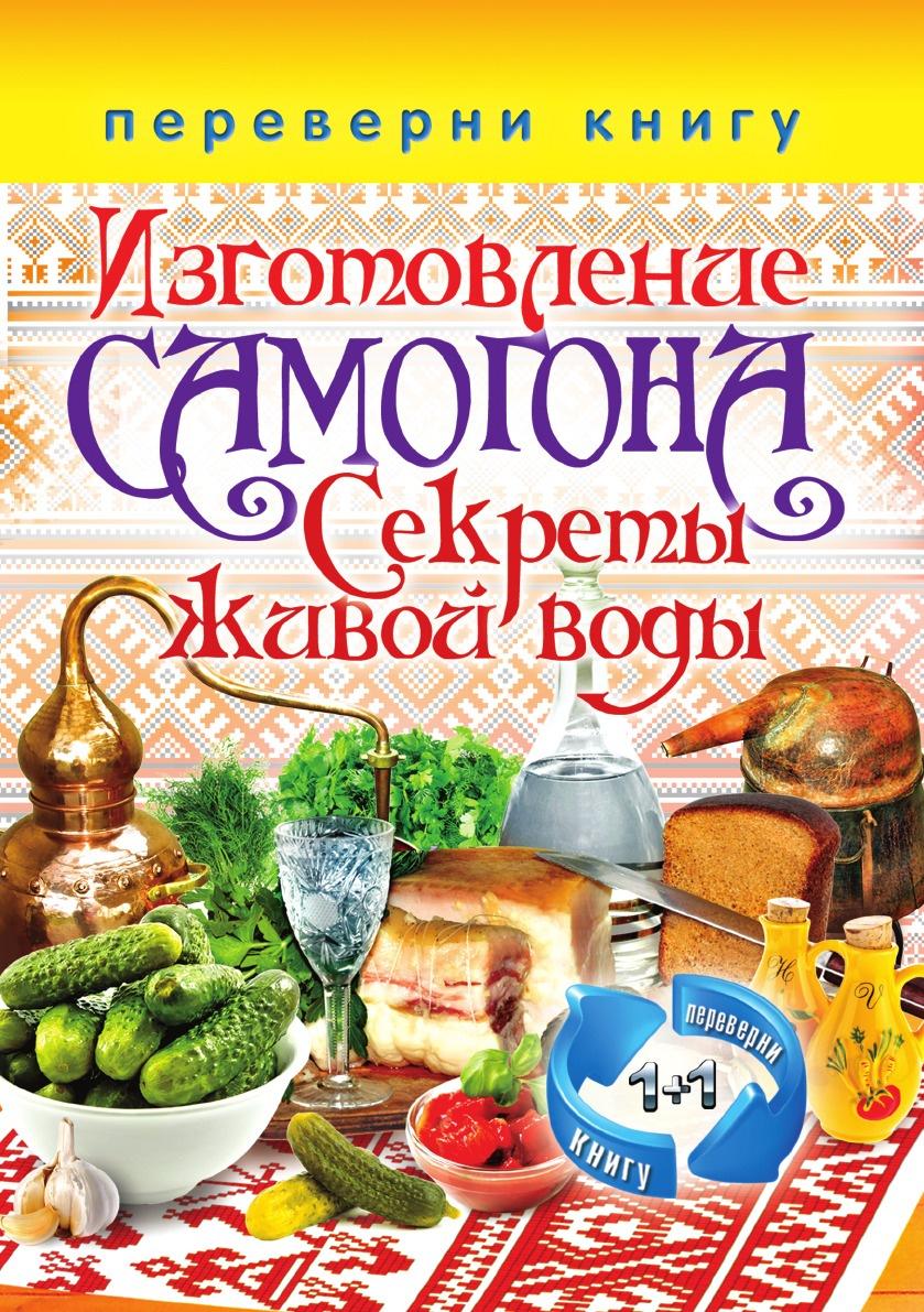 Кашин С.П. Изготовление домашнего вина. Секреты мастерства. Изготовление самогона. Секреты живой воды