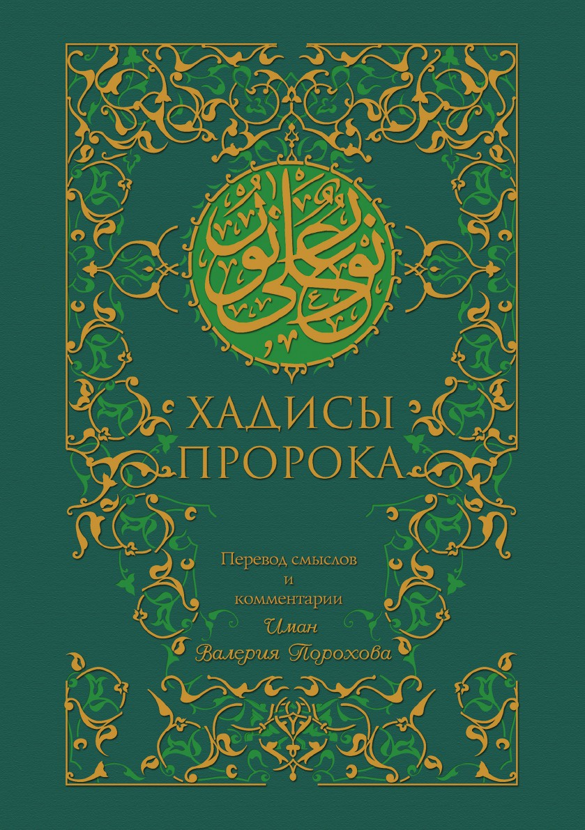 Иман Валерия Порохова Хадисы Пророка достоинства мухаммада хадисы о благородных чертах пророка