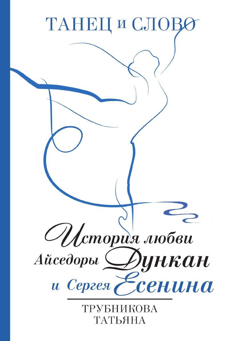 Трубникова Татьяна Танец и Слово