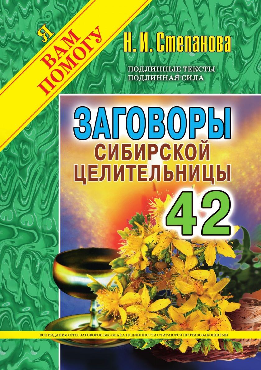 Наталья Степанова Заговоры сибирской целительницы. Выпуск 42