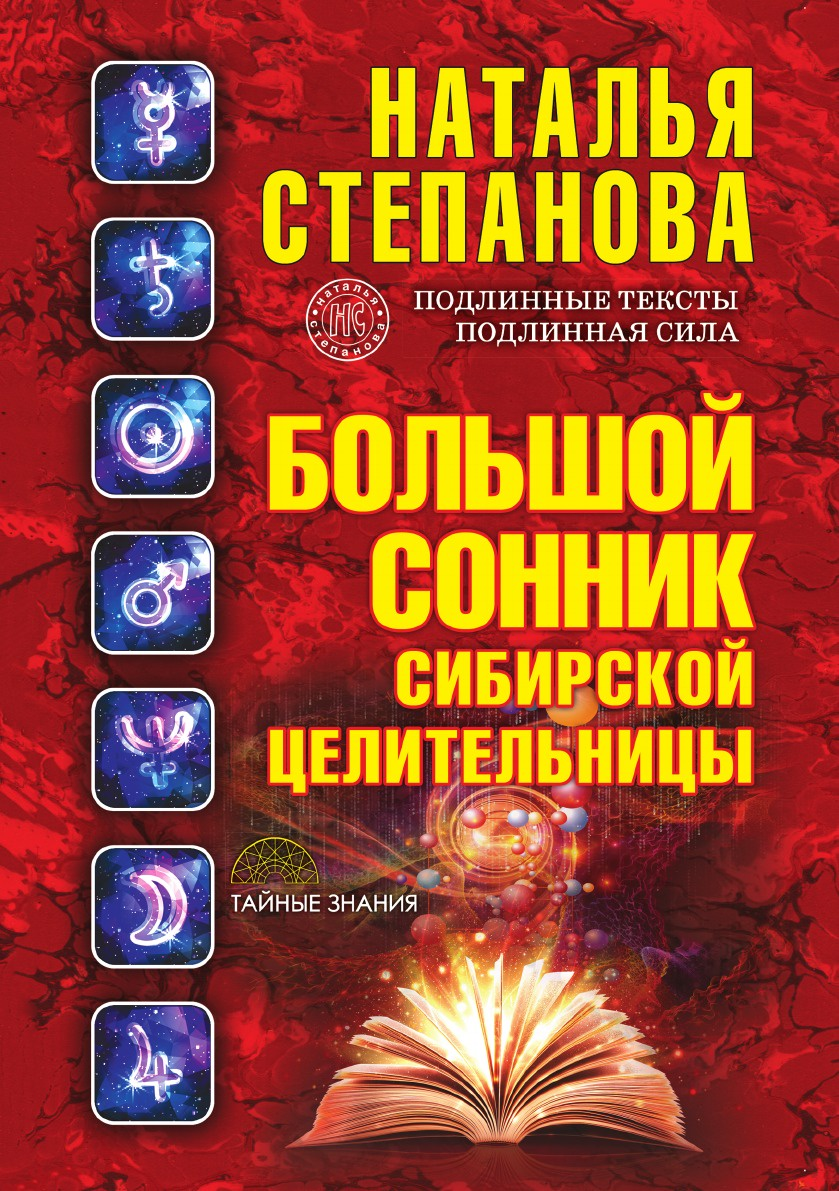 Наталья Степанова Большой сонник сибирской целительницы