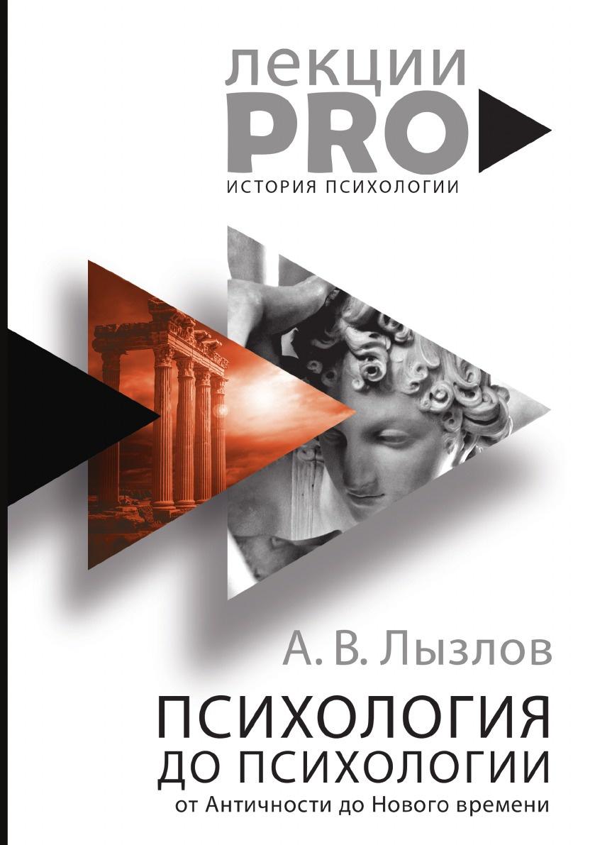А.В.Лызлов Психология до психологии