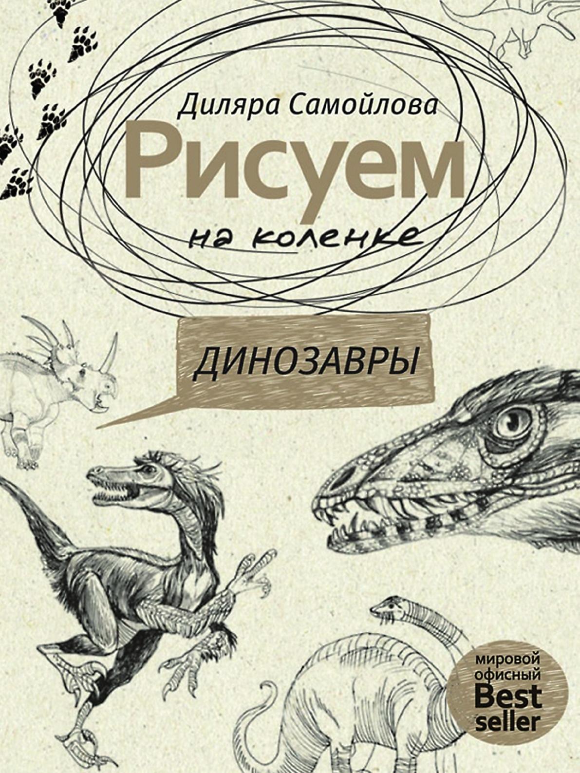 Лидия Дали Рисуем на коленке. Динозавры рисуем 50 динозавров и других доисторических