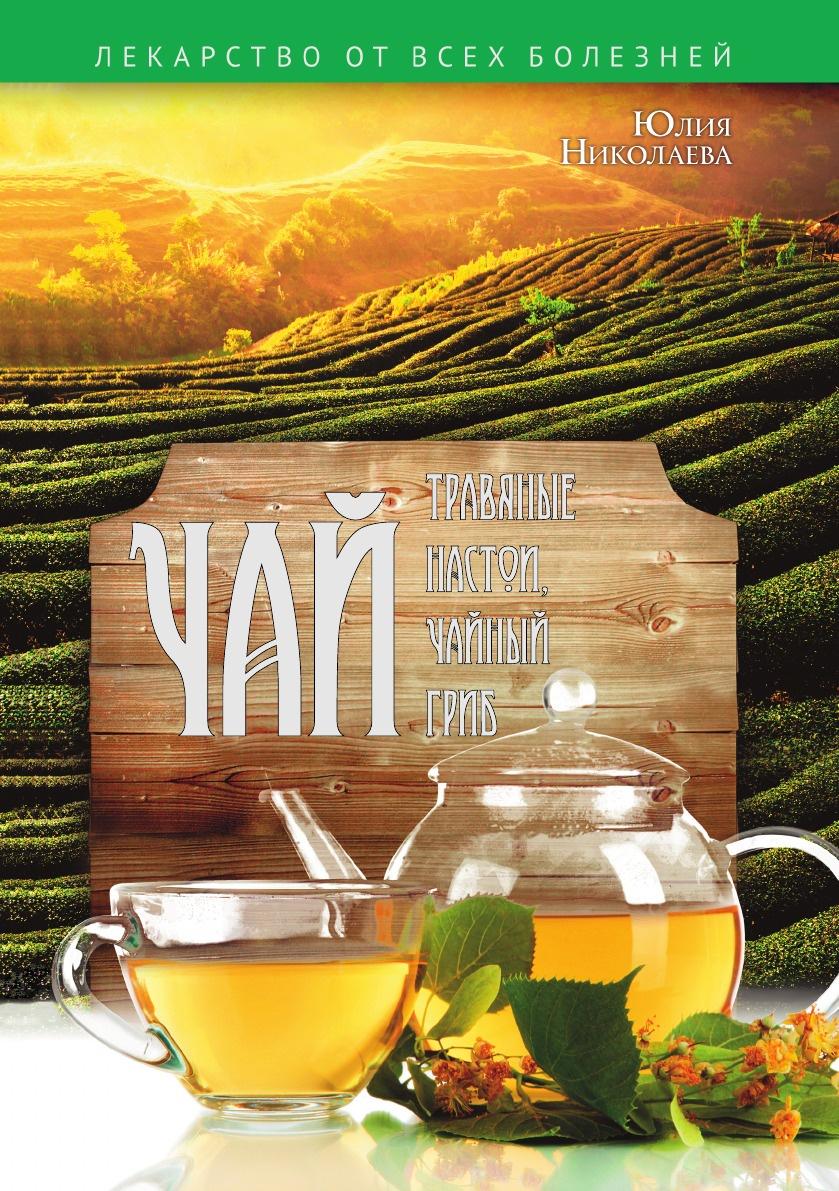 Ю. Николаева Чай, травяные настои, чайный гриб