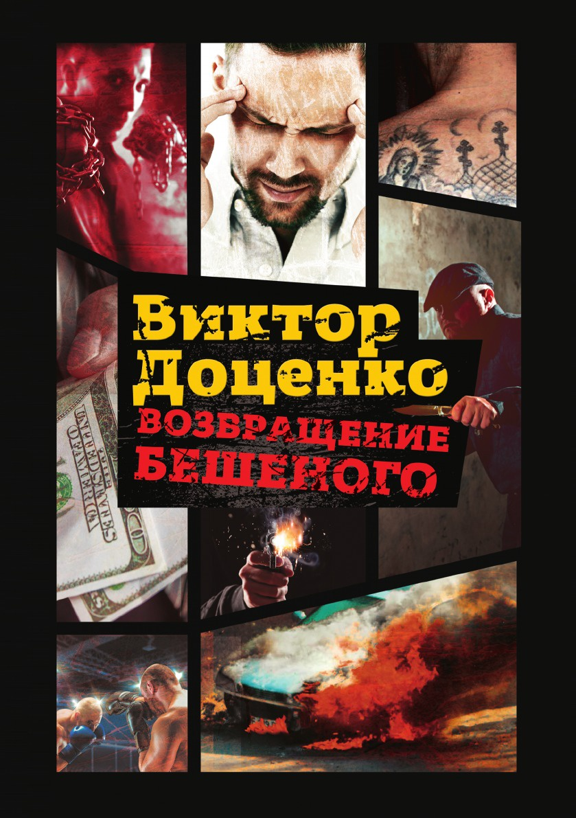 Виктор Доценко Возвращение Бешеного