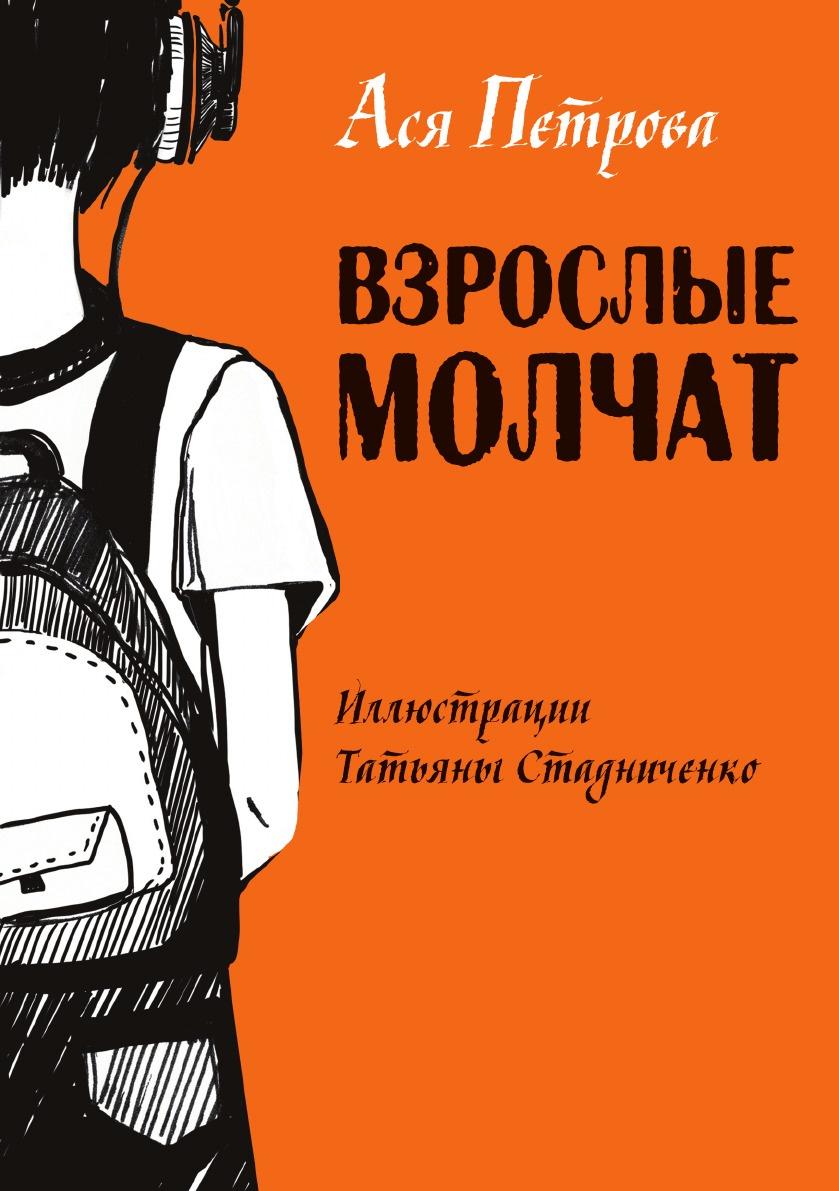 Ася Петрова Взрослые молчат