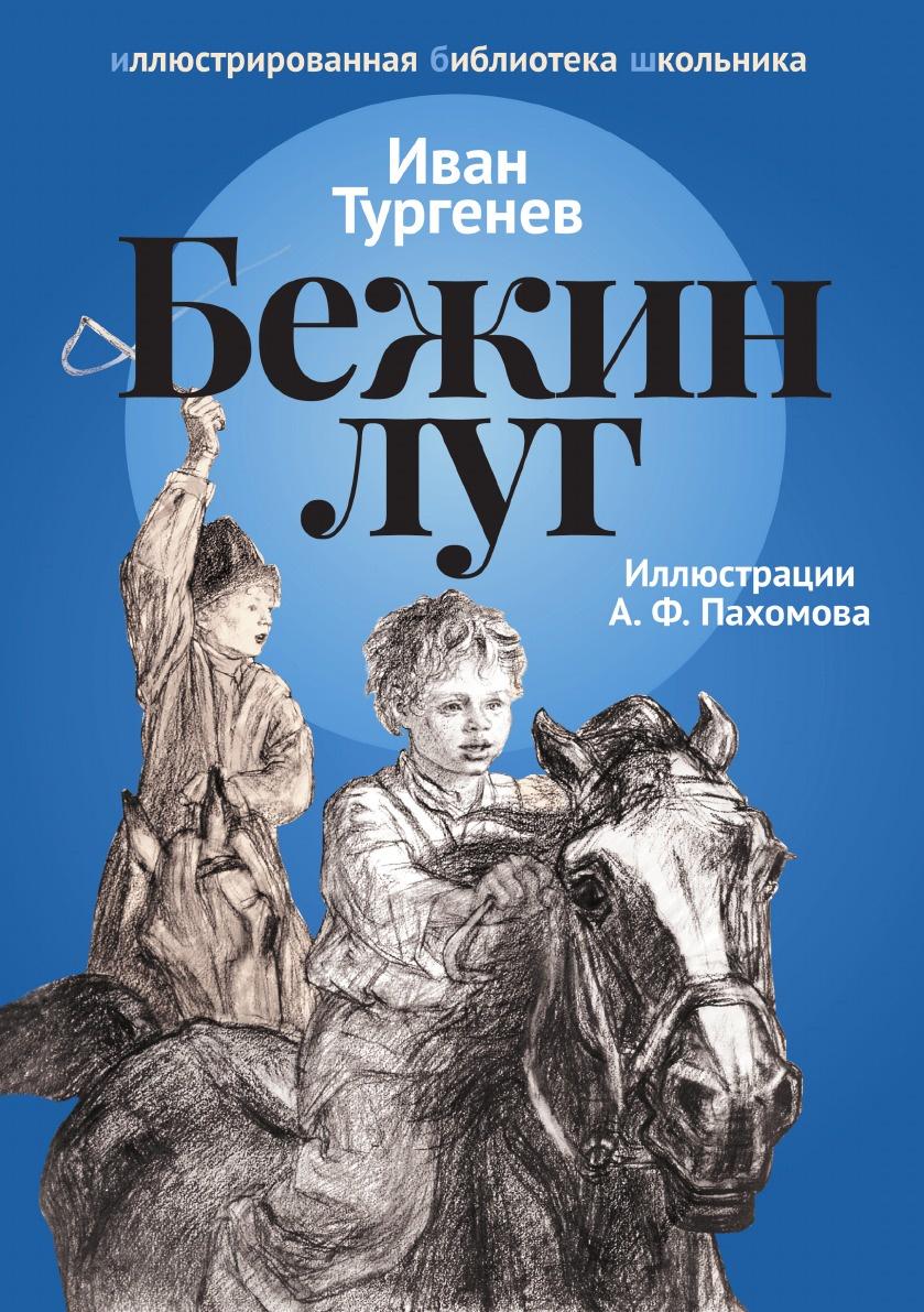 Иван Тургенев Бежин Луг а батюто тургенев романист