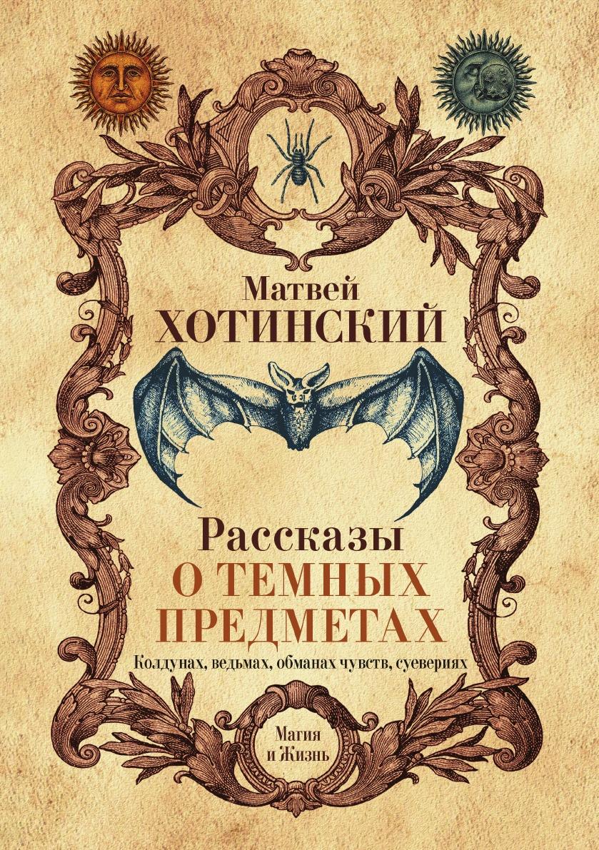 М. Хотинский Рассказы о темных предметах, колдунах, ведьмах, обманах чувств, суевериях цена и фото
