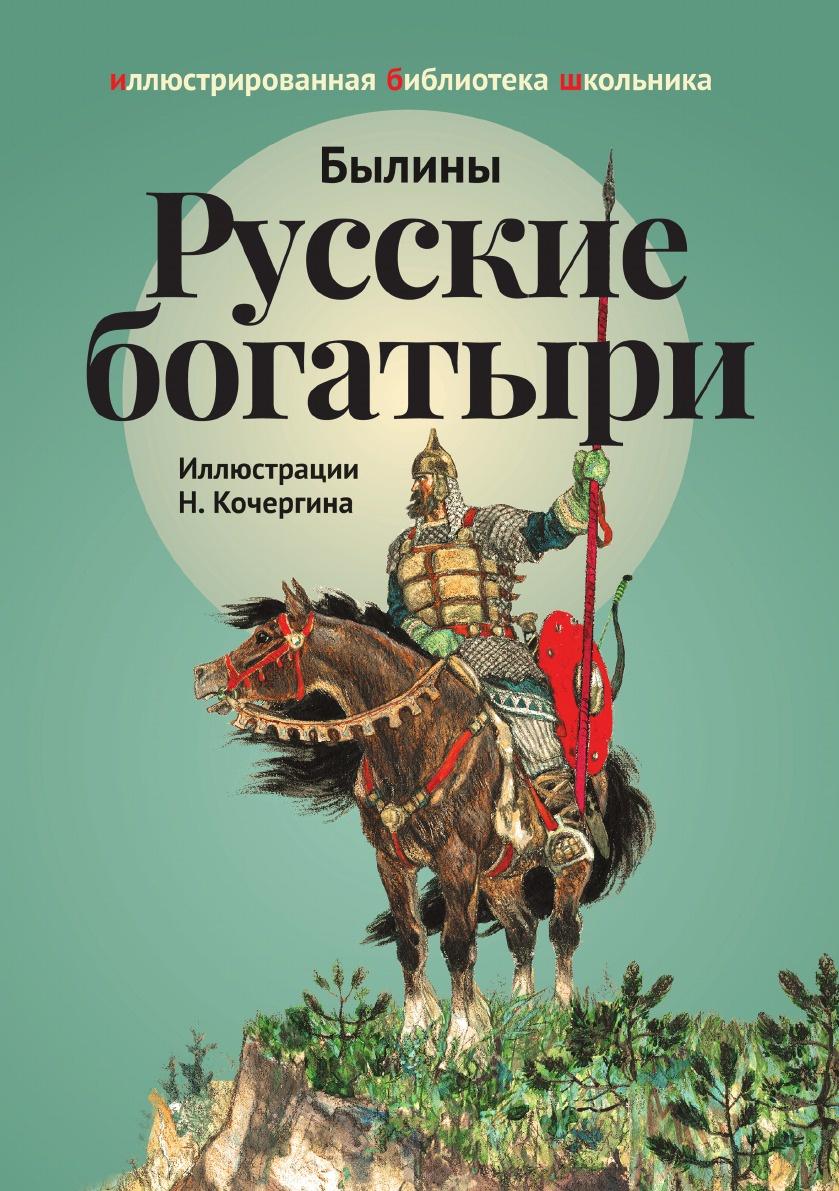 цены на Н. Карнухова Русские богатыри  в интернет-магазинах
