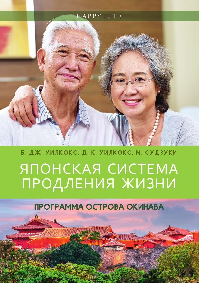 Б. Дж. Уилкокс, Д.К. Уилкокс, М. Судзуки Японская система продления жизни