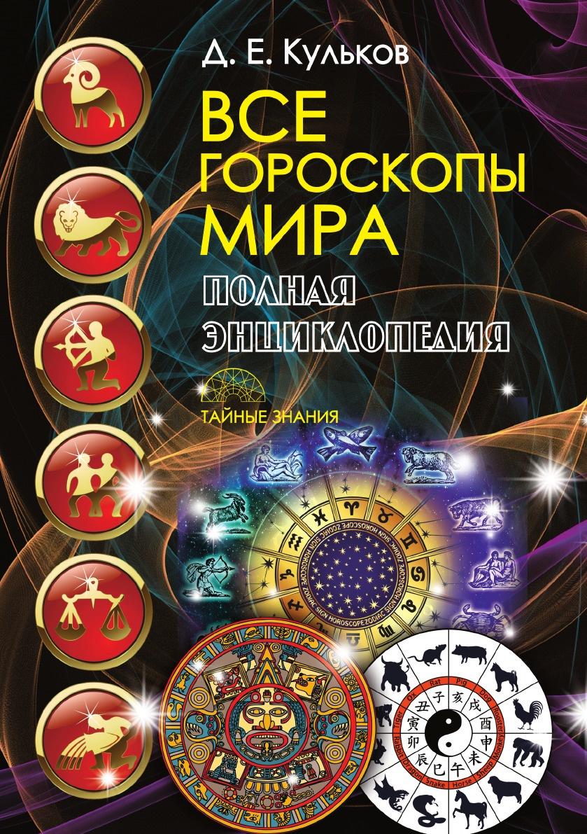 Кульков Дмитрий Евгеньевич Все гороскопы мира