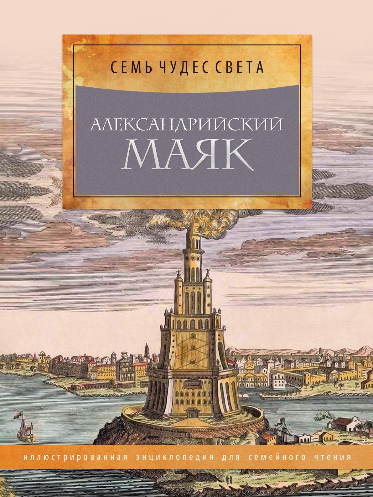 Марьяна Романова Александрийский маяк отсутствует александрийский маяк
