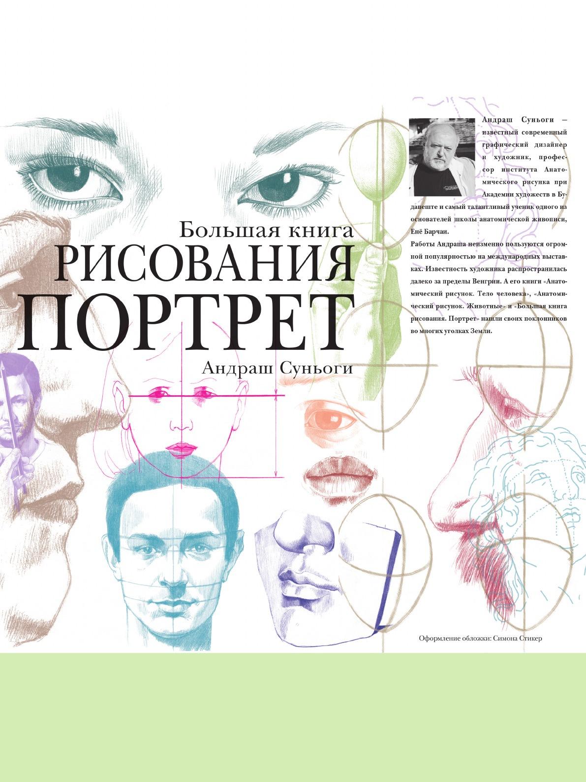 Андраш Суньоги Большая книга рисования. Портрет