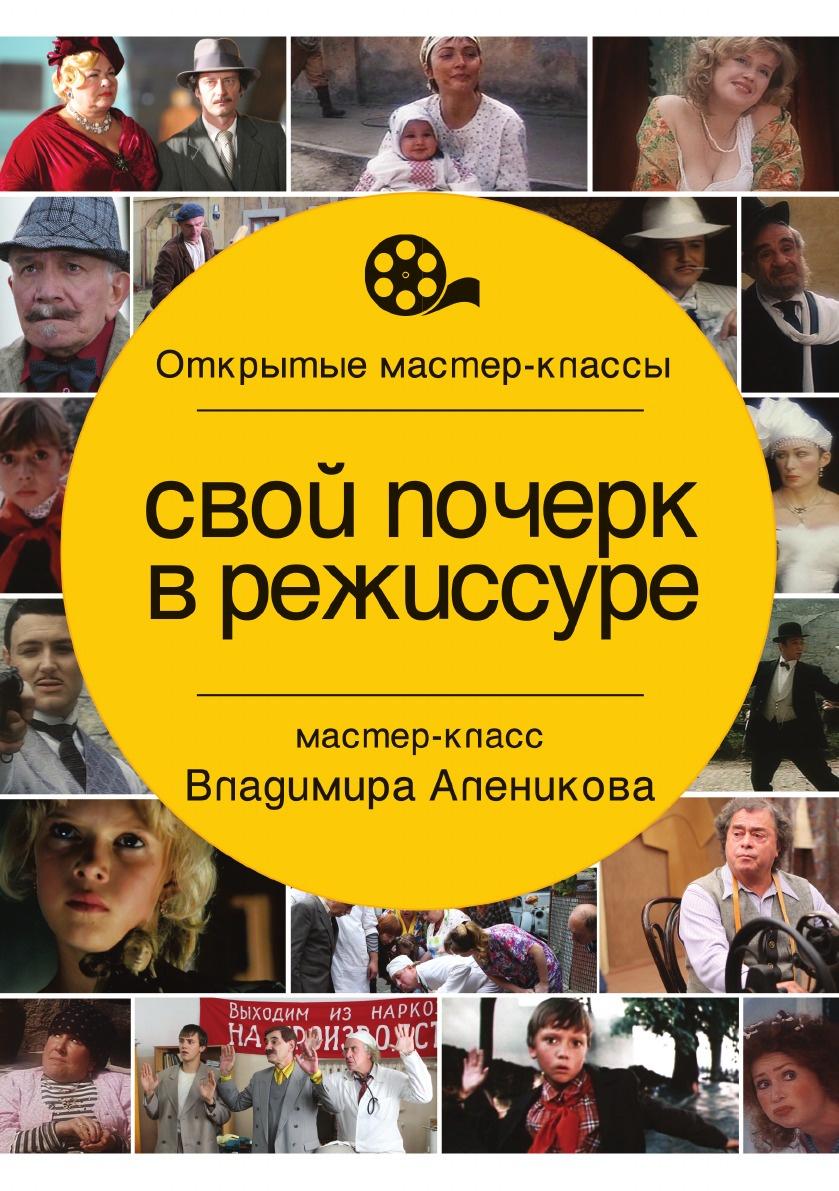 все цены на Алеников Владимир Свой почерк в режиссуре онлайн