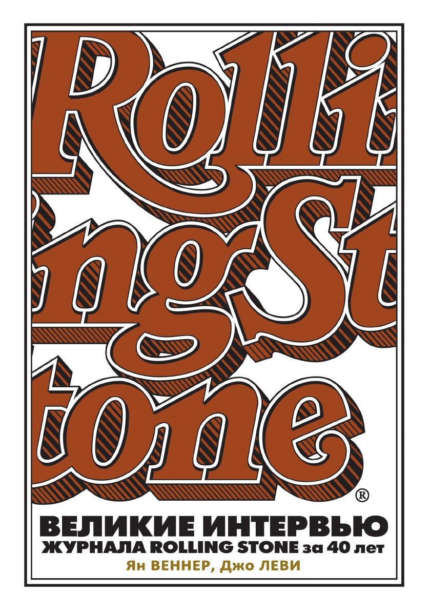 Ян Веннер, Джо Леви Великие интервью журнала Rolling Stone за 40 лет