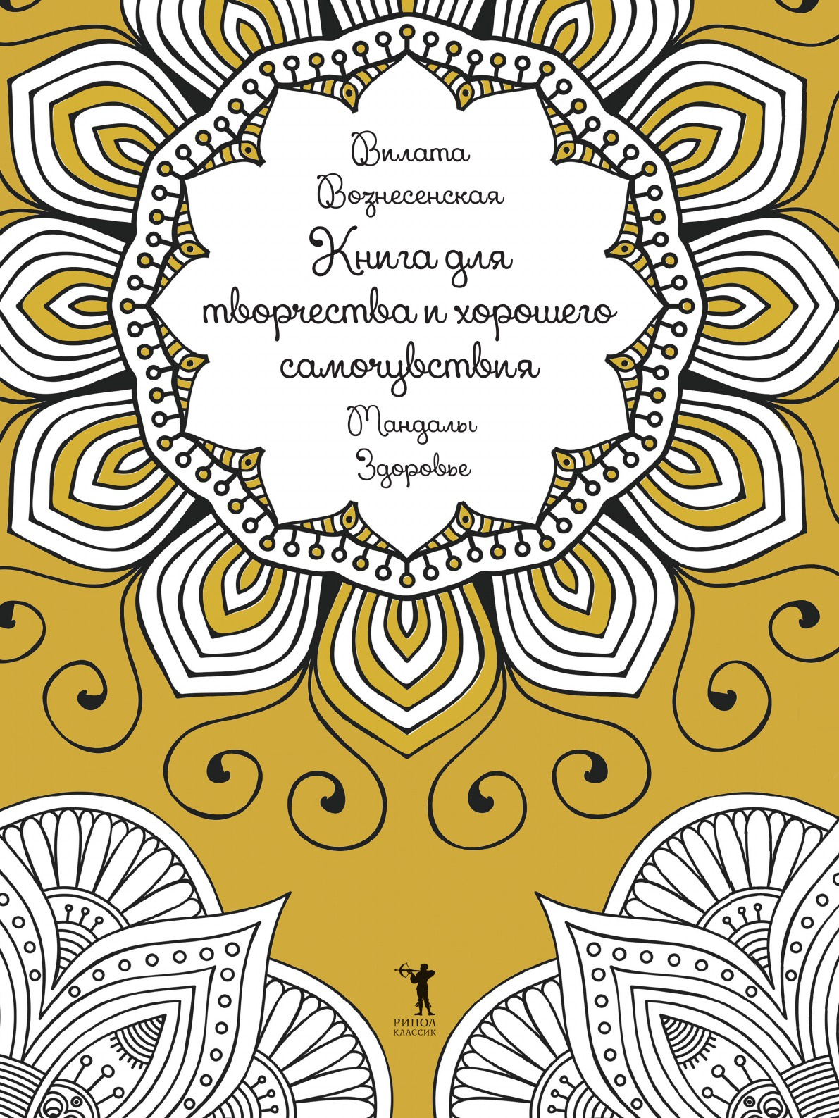 Вилата Вознесенская Книга для творчества и хорошего самочувствия. Мандалы. Здоровье