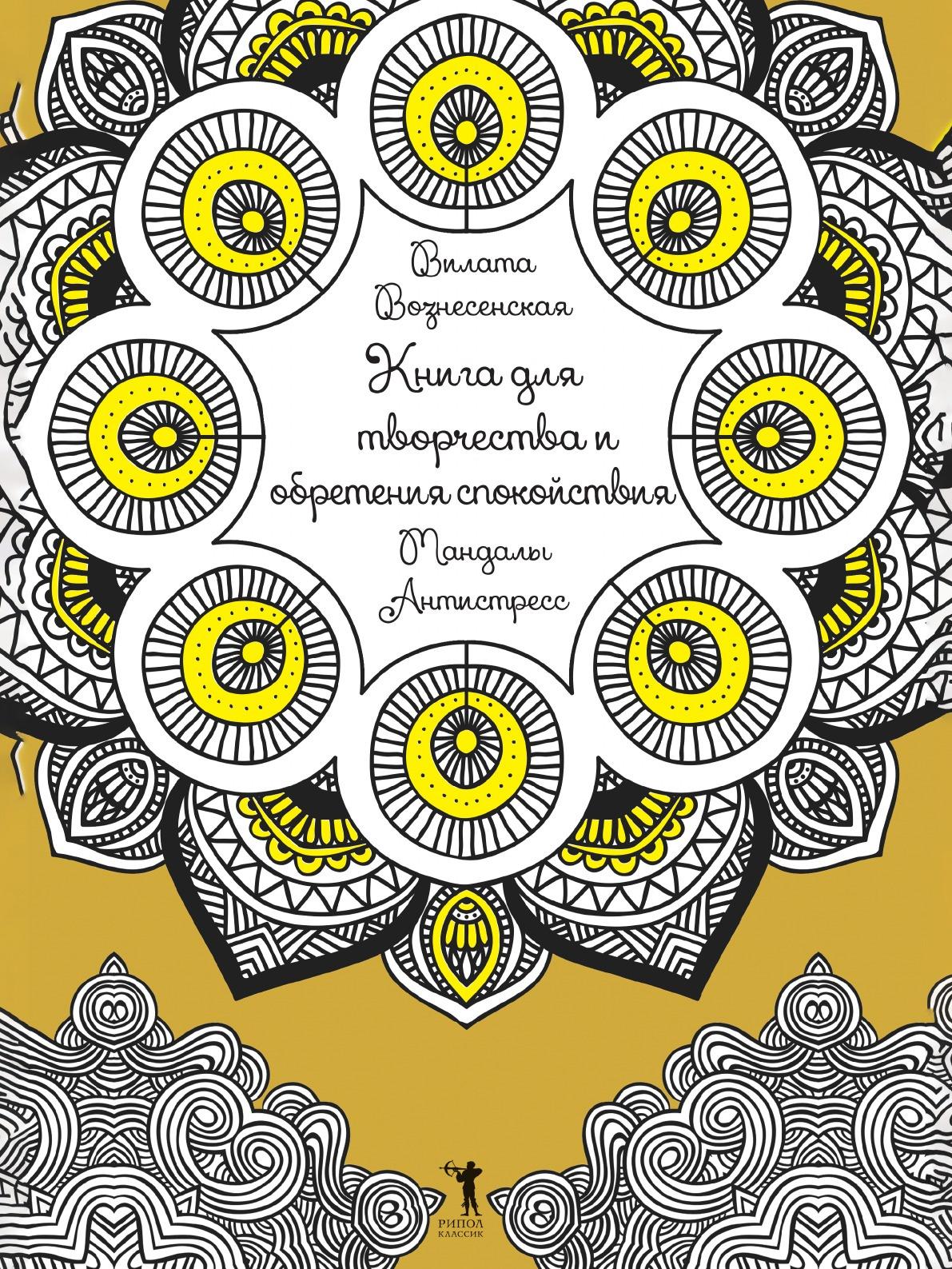 Вилата Вонесенская Книга для творчества и обретения спокойствия. Мандалы. Антистресс