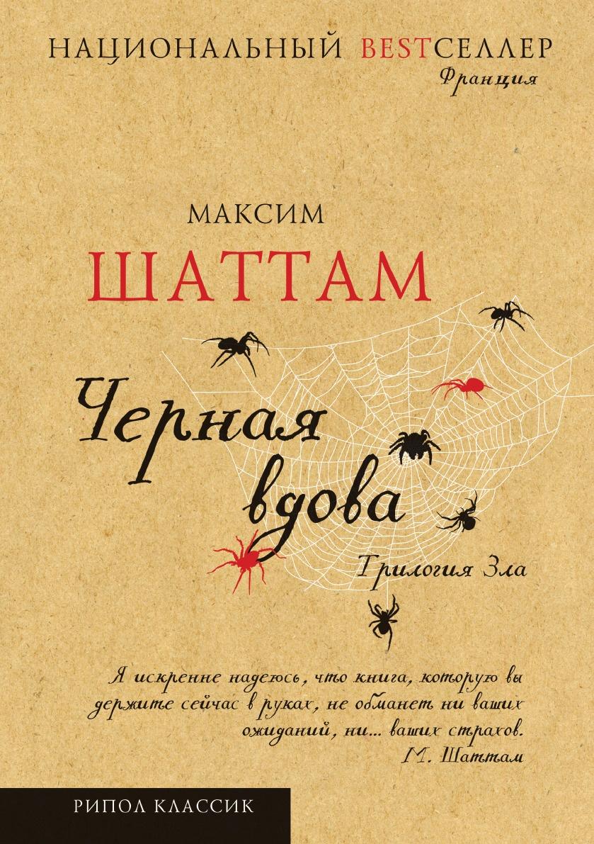Максим Шаттам Черная вдова