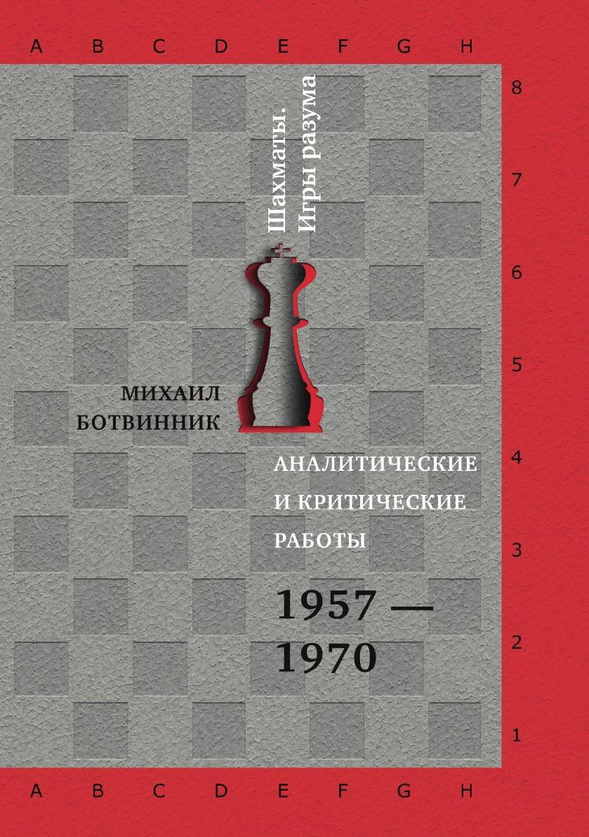Михаил Ботвинник Аналитические и критические работы. 1957-1970