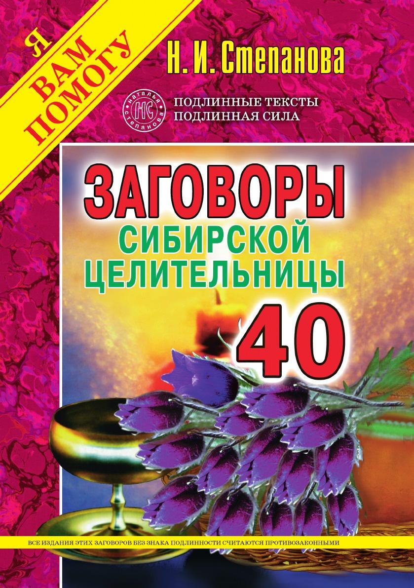 Наталья Степанова Заговоры сибирской целительницы. Выпуск 40