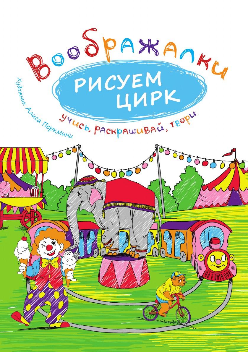 Перкмини Алиса Рисуем цирк отсутствует рисуем цирк