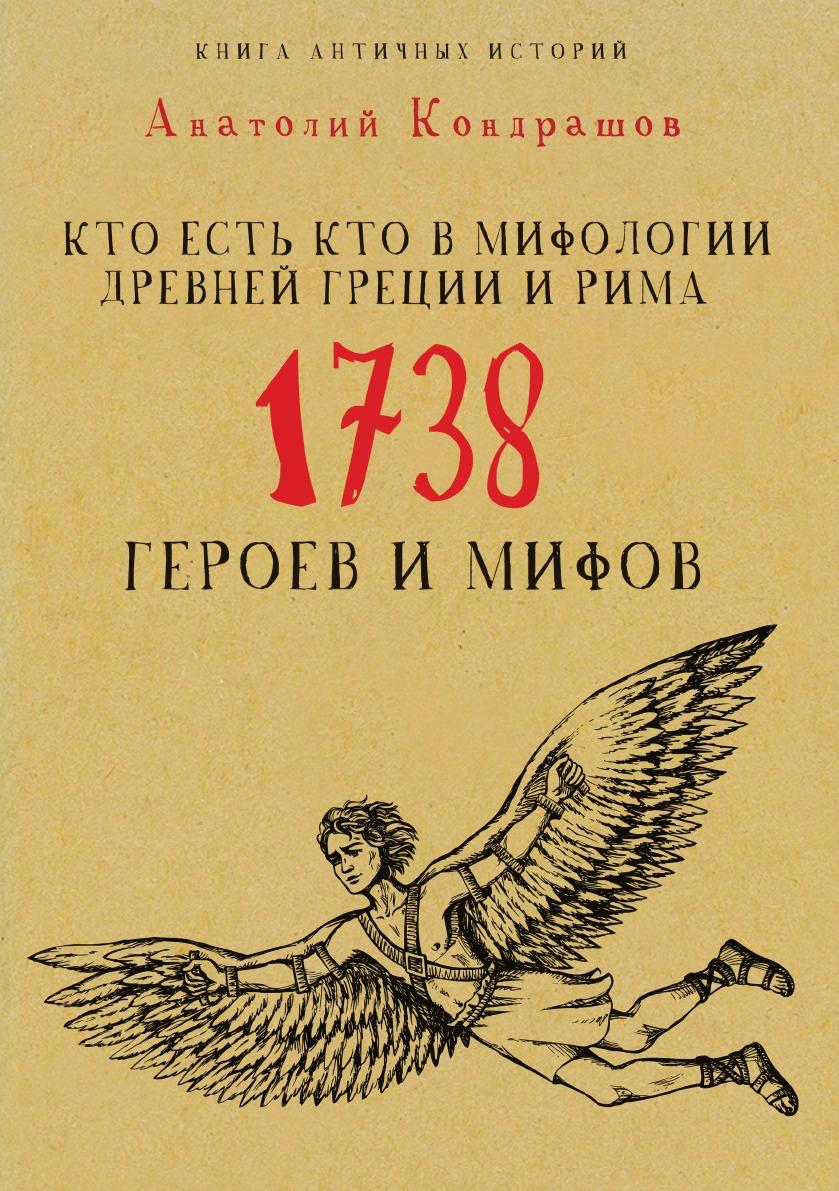 Кондрашов А. Кто есть кто в мифологии Древней Греции и Рима кондрашов анатолий павлович кто есть кто в мифологии древней греции и рима 1738 героев и мифов