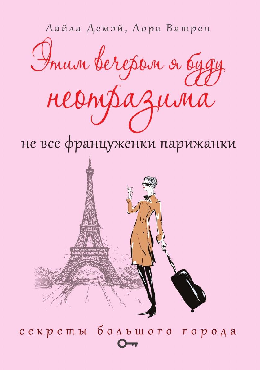 Лайла Демэй, Лора Ватрен Этим вечером я буду неотразима. Не все француженки парижанки.