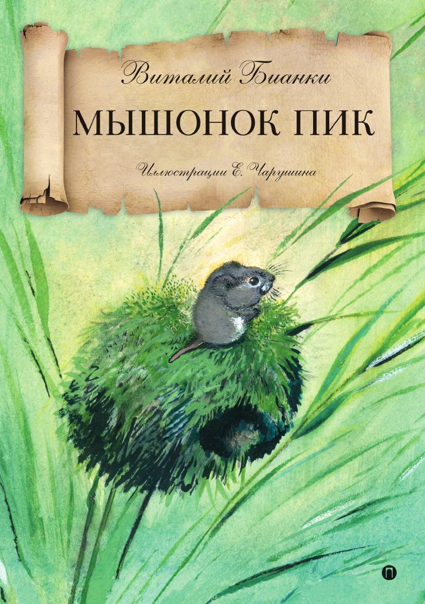 Виталий Бианки Мышонок Пик