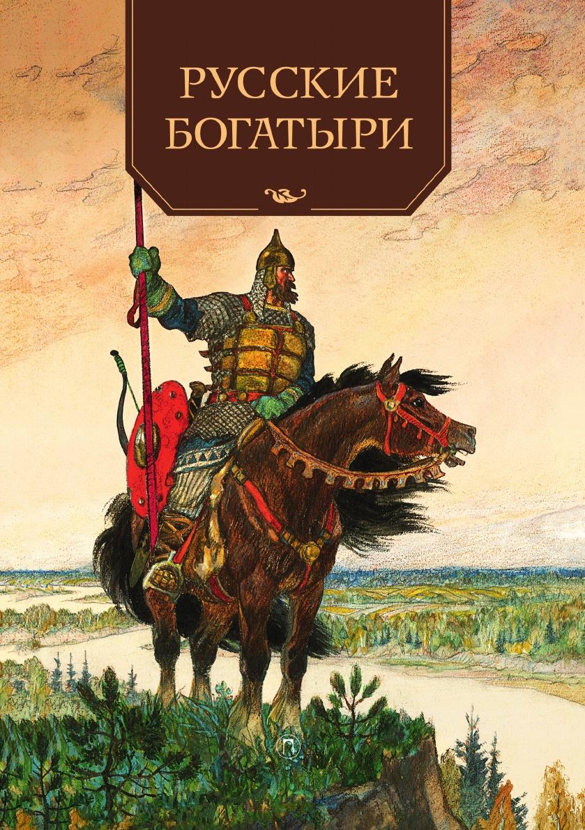 Сборник Русские богатыри отсутствует русские богатыри сборник