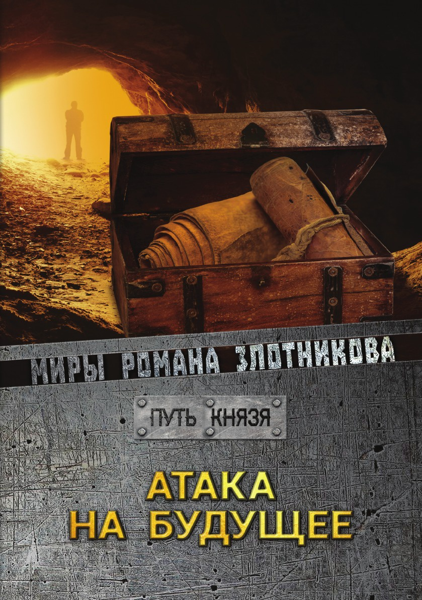Злотников Р.В. Атака на будущее