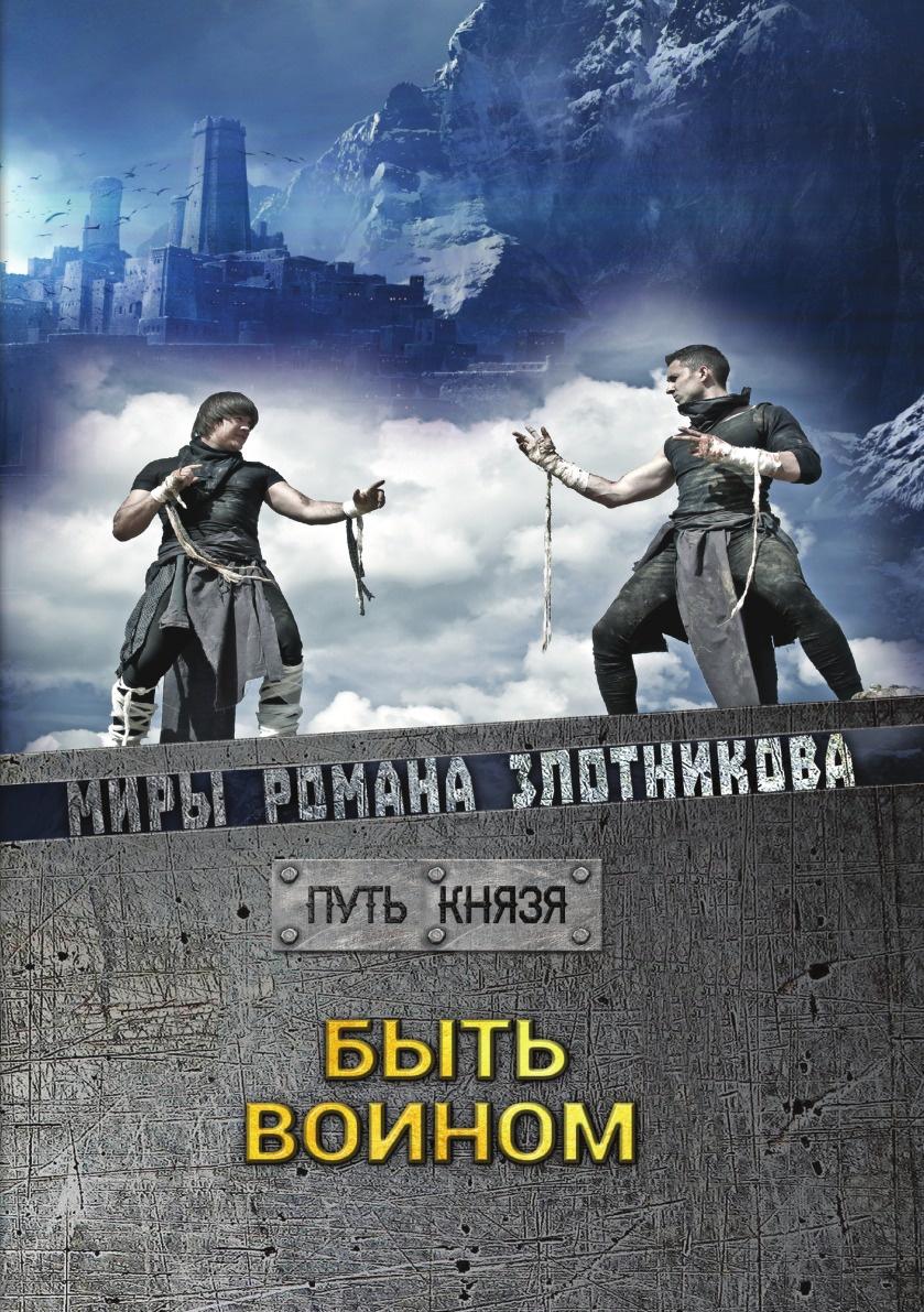 Злотников Р.В. Быть воином