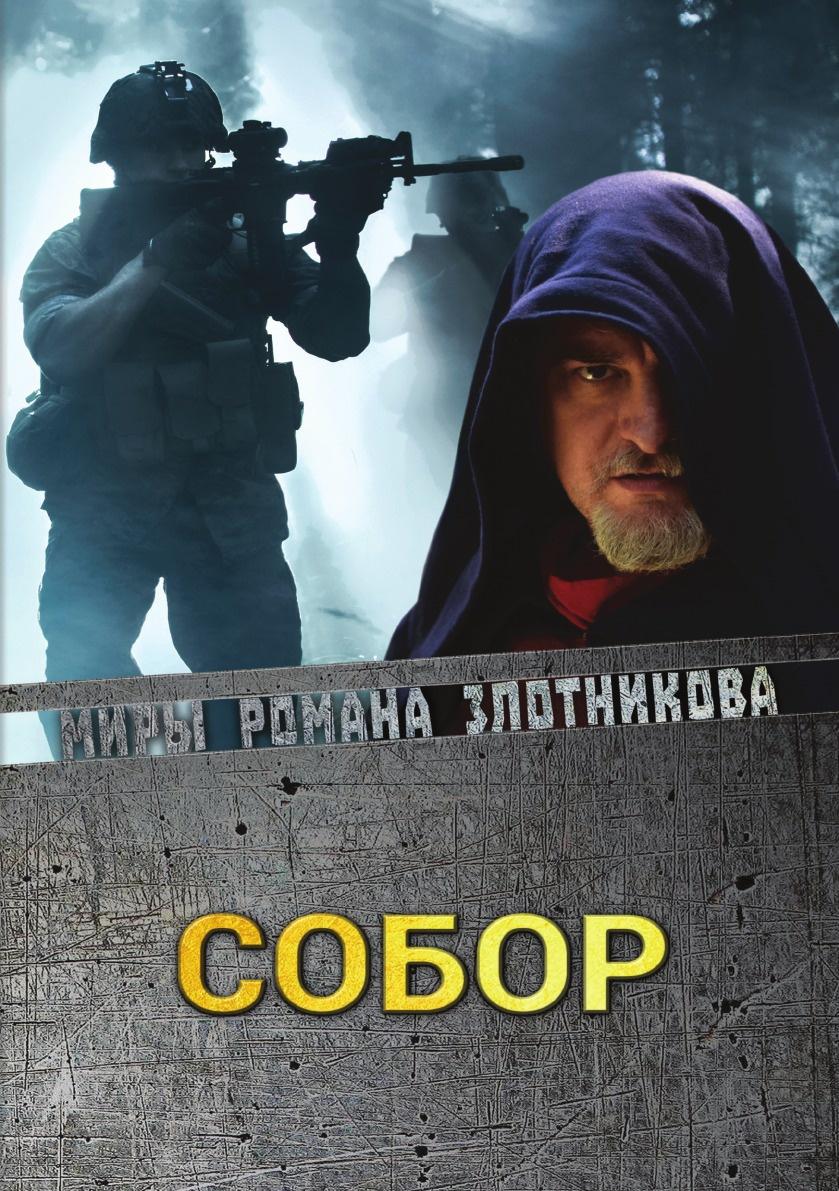 Злотников Р.В. Собор