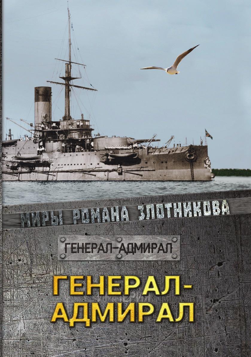 Злотников Р. В. Генерал-адмирал
