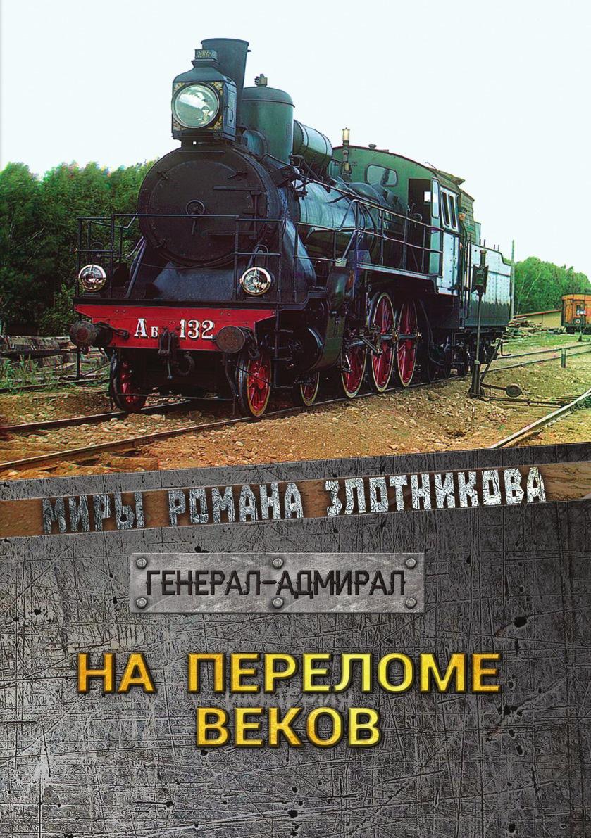 Злотников Р. В. На переломе веков