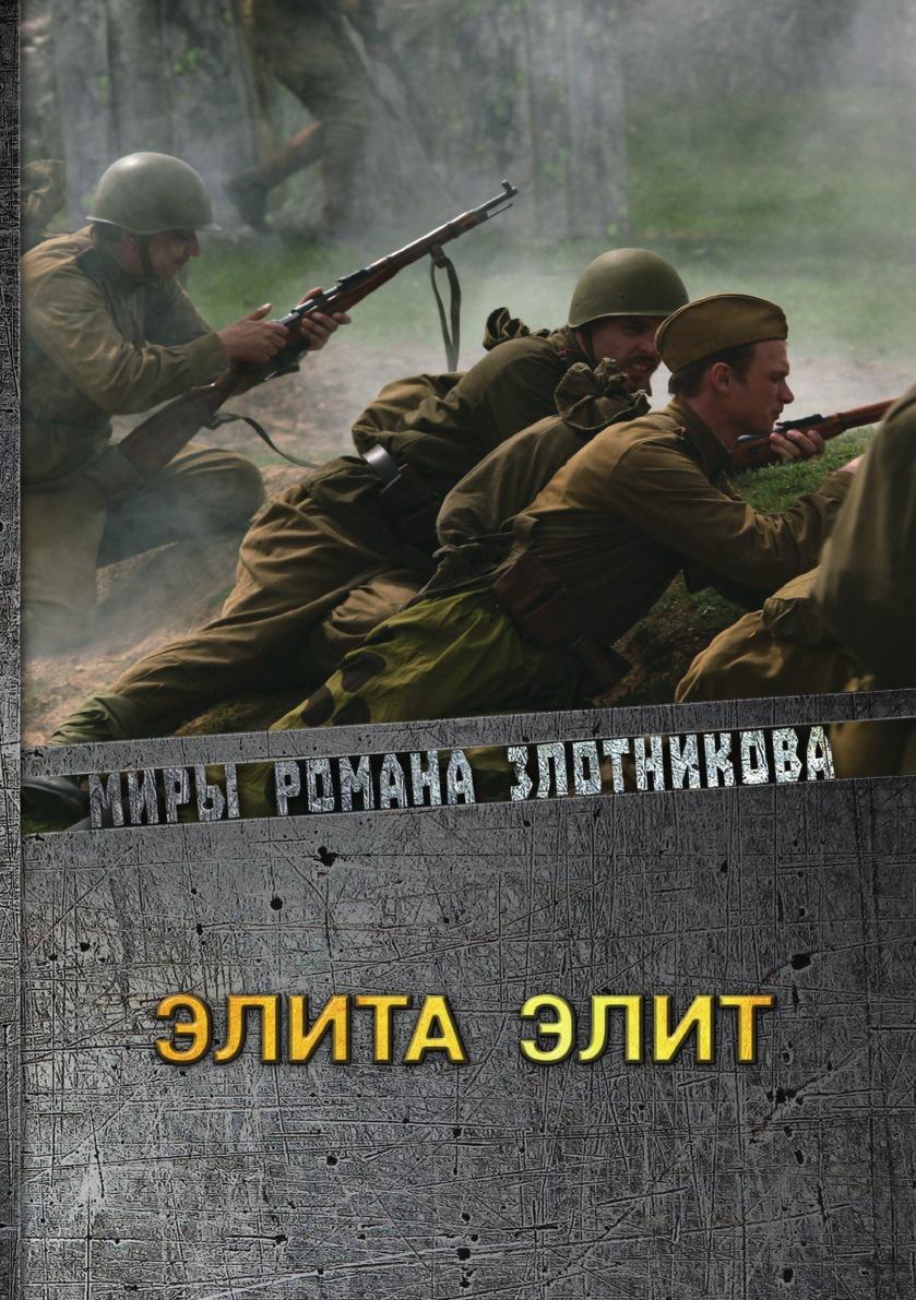 Злотников Р. В. Элита элит