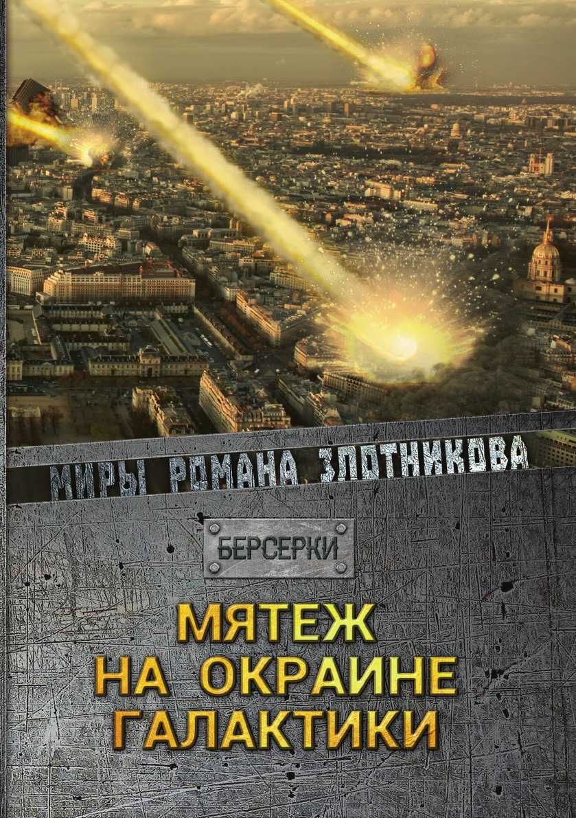 Злотников Р. В. Мятеж на окраине галактики