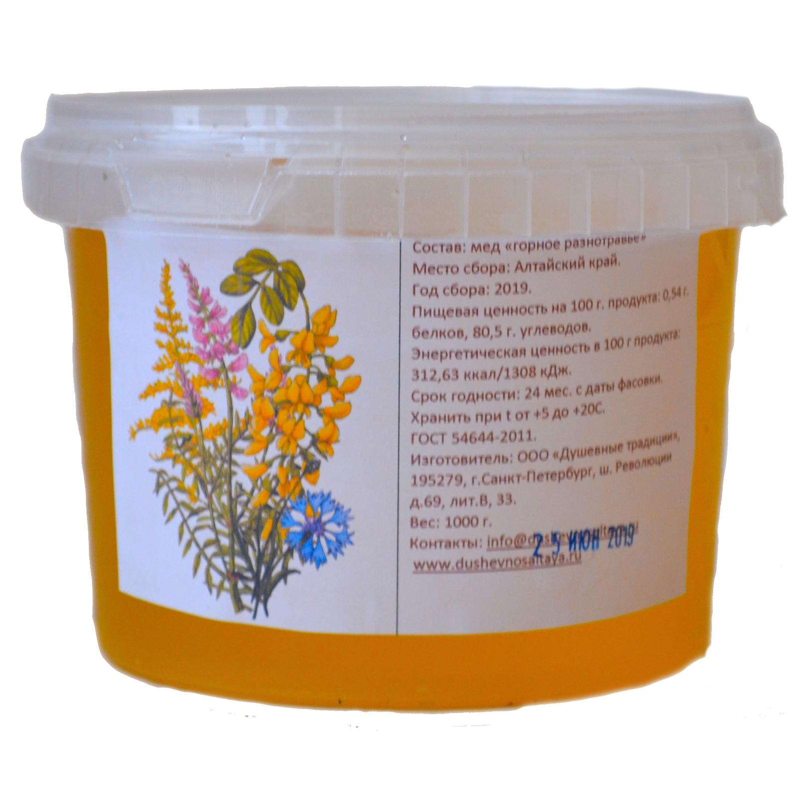 Горный мед, 1000 г. берестов мед горный 500 г
