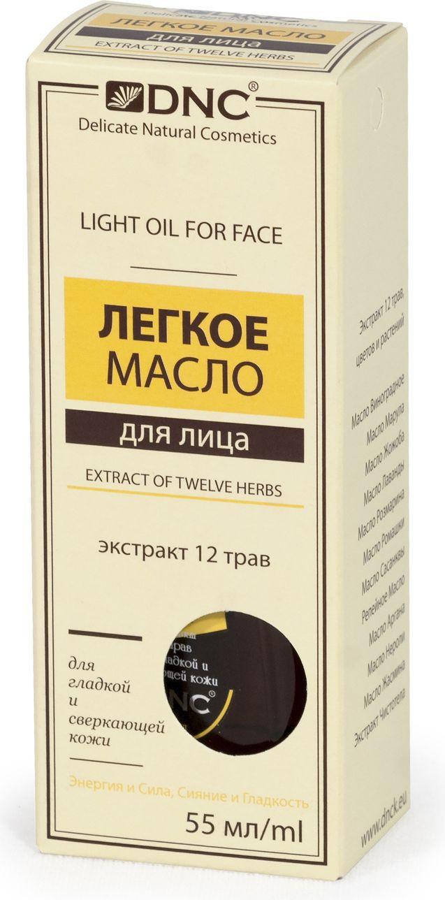 масло DNC Легкое масло для лица Экстракт 12 трав, для гладкой и сверкающей кожи, 55 мл